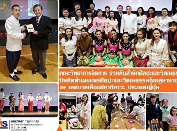 คณะวิทยาการจัดการ ร่วมกับสำนักศิลปะและวัฒนธรรม บินลัดฟ้าเผยแพร่ศิลปะและประชาสัมพันธ์วัฒนธรรมไทยสู่นานาชาติ ณ เทศบาลเมืองฮิกาชิคาวะ ประเทศญี่ปุ่น